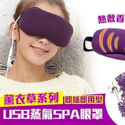 日式USB蒸氣SPA眼罩薰衣草系列