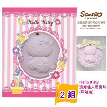 Hello Kitty 浮雕吊掛片-清秀佳人(洋娃娃)x2