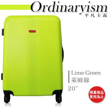3011平凡主義系列旅行箱 20吋行李箱登機箱 (萊姆綠)