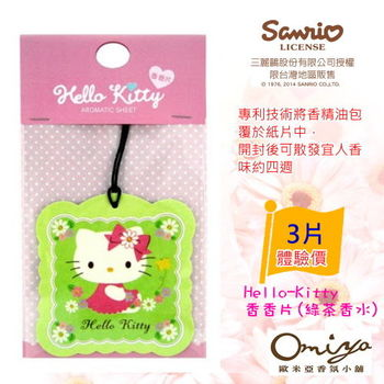 Hello Kitty 香香片(綠茶香水)X3