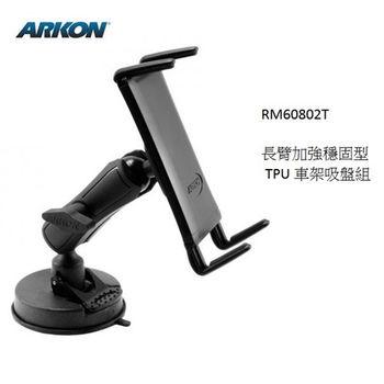 ARKON 長臂加強穩固型TPU吸盤車架組-RM60802T