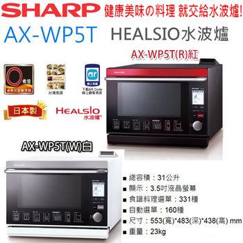 【夏寶 SHARP】31L Healsio日製水波爐(AX-WP5T)