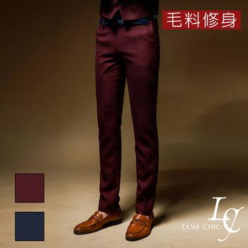 L AME CHIC 紳士質感窄版劍領暗紋西裝長褲(現貨-藍/紅)