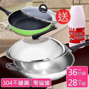 Top Chef 七層複合金不鏽鋼炒鍋(36公分/單耳) 【送】鈦合金不沾平底鍋
