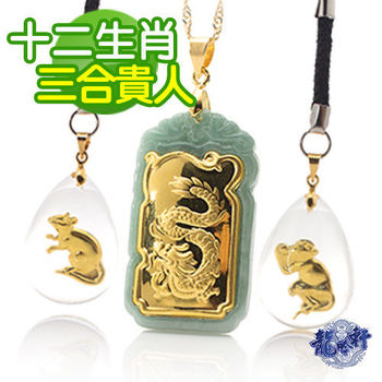 【龍吟軒】生肖三合貴人-金鑲玉福字+水晶鑲千足金墜飾3件組-猴
