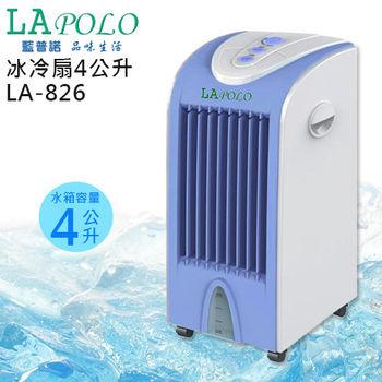 【LAPOLO藍普諾】冰冷扇4公升LA-826