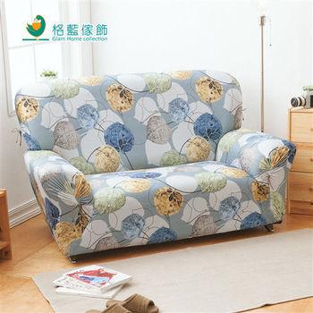 【格藍傢飾】貝娜彈性沙發套1+2+3人座