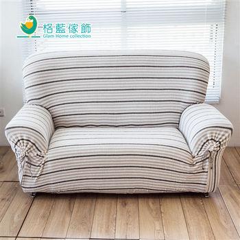 【格藍傢飾】貝爾超彈性沙發套1+2+3人座