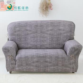 【格藍傢飾】禪思彈性沙發套1+2+3人座-暗灰