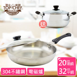【Top Chef 頂尖廚師】七層複合金不鏽鋼平底鍋32公分《贈》# 304不鏽鋼料理湯鍋