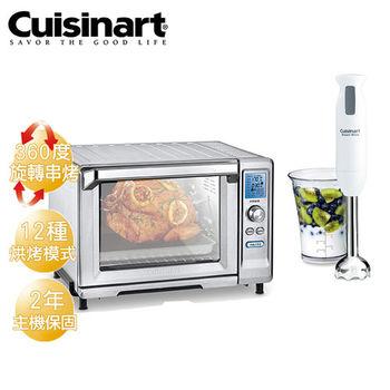【Cuisinart 美膳雅】微電腦22L烤箱(TOB-200TW) +送專業型手持式攪拌棒(CSB-76TW)