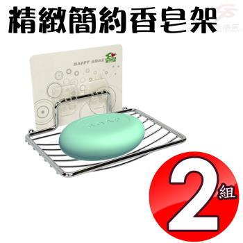 超值2入組-免釘免鑽 香皂肥皂架/ 輕鬆貼/ 浴室貼