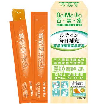 寶晶漾-葉黃素晶亮凍(7包/盒)素食可食