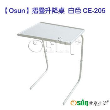 【Osun】DIY白色升降折疊書桌餐桌CE-205