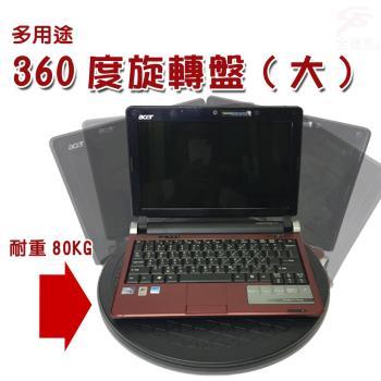 大容量三入組【台灣製造】旋轉盤32cm 耐重80KG 變身為旋轉餐桌