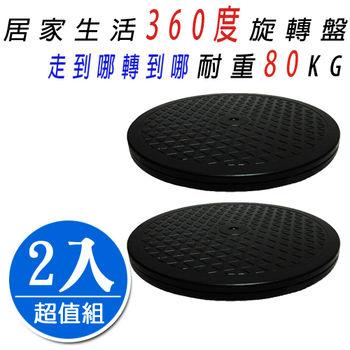 2入超值組【台灣製造】居家生活360度旋轉盤(耐重80KG)25cm