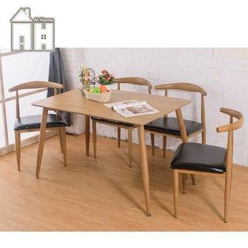 【AT HOME】肯尼木紋桌椅組(一桌四椅)