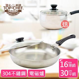 【Top Chef 頂尖廚師】七層複合金不鏽鋼平底鍋30公分《贈》# 304不鏽鋼料理湯鍋