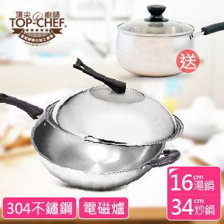 【Top Chef 頂尖廚師】七層複合金不鏽鋼炒鍋34公分單耳《贈》# 304不鏽鋼料理湯鍋