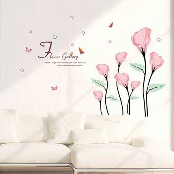 窩自在★DIY無痕創意牆貼/壁貼-粉色小馬蹄蓮_AY7243(50X70)