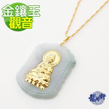 【龍吟軒】翡翠足金 金鑲玉大慈大悲觀音墜飾