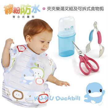 KU.KU酷咕鴨-幼兒用餐學習優惠組-防水背心圍兜+夾夾樂湯叉組及可拆式食物剪
