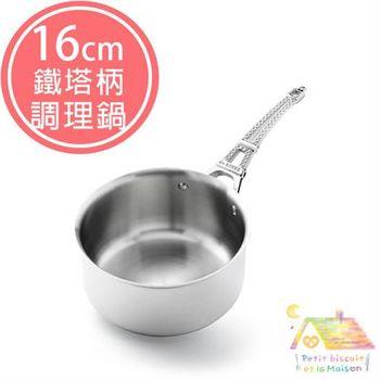 DE BUYER 畢耶 (藍嶽系列) 16CM單柄調理鍋 不含鍋蓋