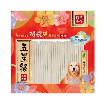 【Bernice】柏妮絲 經濟包-羊奶條棒750g X 1包