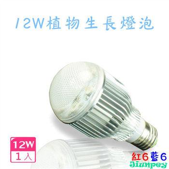植物生長燈泡 LED 12W/12瓦 LED植物燈 君沛光電 台灣製造-紅6藍6