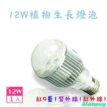 LED 12W/12瓦 植物生長燈泡 LED植物燈 君沛光電 -紅9藍1紫外線1紅外線1