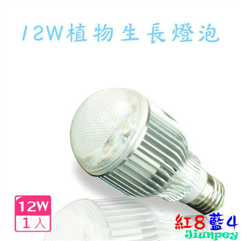 促進植物生長燈泡 LED 12W/12瓦 植物生長燈 LED植物燈 -紅8藍4