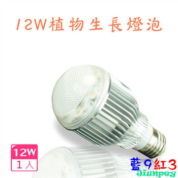 LED植物燈泡 LED 12W/12瓦 植物生長燈 室內種植 -紅3藍9