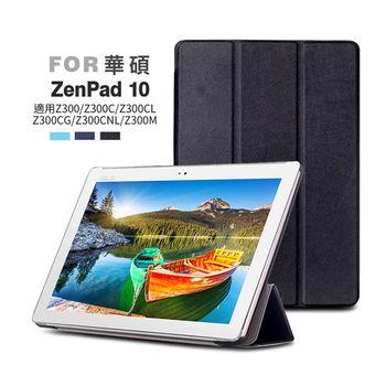 Dido shop 華碩ZenPad 10吋(Z300/C/CL/M/CG/CNL) 三折平板保護套 (PA136)