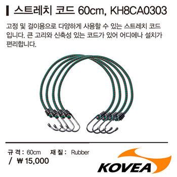 韓國KOVEA露營戶外用品-雙勾彈性繩-60cm
