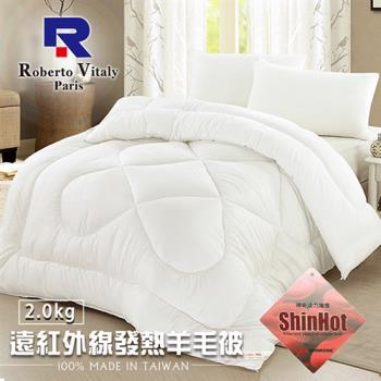 【精靈工廠】超熱感新光遠紅外線發熱羊毛被2.0KG (B0712)