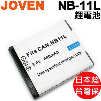 JOVEN  NB-11L  相機專用鋰電池