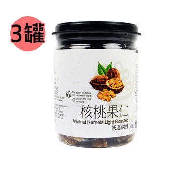 【謙豐良品】低溫烘烤 核桃果仁3罐 (170克/罐)