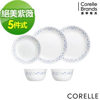 【美國康寧CORELLE】絕美紫薇6件式餐盤組(E03)-加贈玻璃保鮮盒兩入