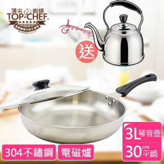 【Top Chef 頂尖廚師】七層複合金不鏽鋼平底鍋30公分【送】# 304 琴音壺
