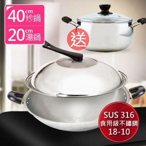 【頂尖廚師 Top Chef 】經典316不鏽鋼複合金炒鍋 40公分-雙耳《贈》 #304不鏽鋼湯鍋