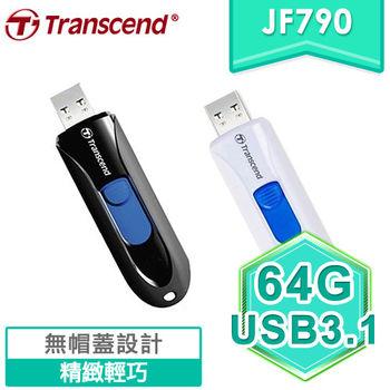 Transcend 創見 JF790 64G USB3.1 極速隨身碟《雙色任選》