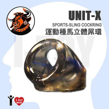 【透明黑】美國剽悍公牛 運動種馬立體屌環 UNIT-X SPORTS-SLING COCK RING