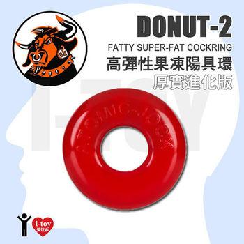 【熱情紅】美國剽悍公牛 高彈性果凍陽具環第二代厚實進化版 DO-NUT-2 FATTY SUPER-FAT COCKRING