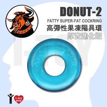【冰晶藍】美國剽悍公牛 高彈性果凍陽具環第二代厚實進化版 DO-NUT-2 FATTY SUPER-FAT COCKRING