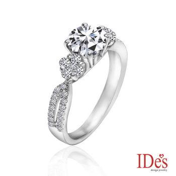 IDe's design 藏愛系列一克拉F/VS2八心八箭完美車工鑽石戒指-預購