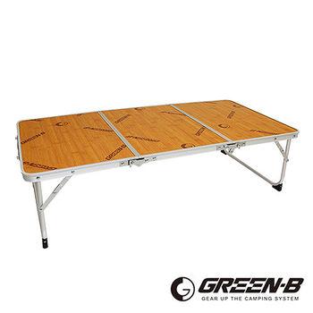 GREEN-B 戶外露營輕巧便攜三折折疊桌(4-6人)