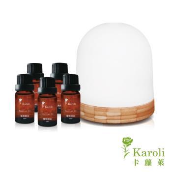 【Karoli卡蘿萊】原木香芬水氧機KA42(贈送2瓶純精油)