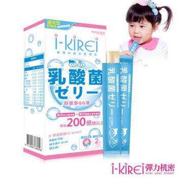 【i-KiREi】好菌多QQ凍 (10條/盒)x1盒