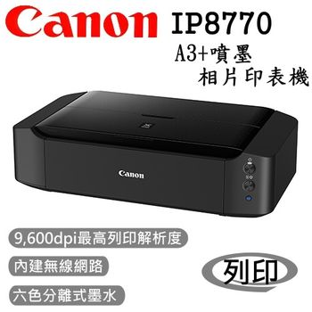 【Canon】PIXMA iP8770 A3+噴墨相片印表機