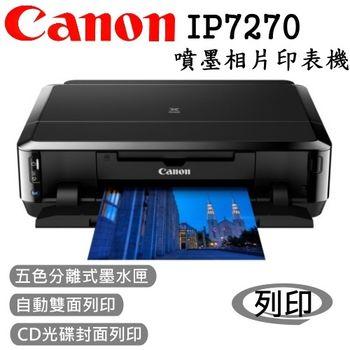 【Canon】PIXMA IP7270 無線光碟印相機